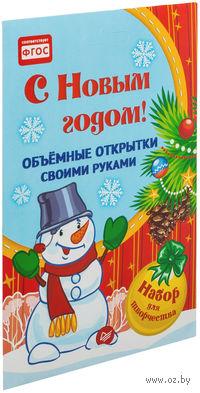 С Новым годом! Объемные открытки своими руками