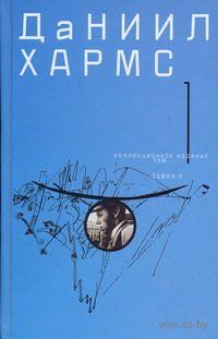 Хармс Даниил. Собрание сочинений (в двух томах)