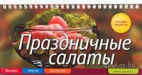 Праздничные салаты. Елена Анисина, Т. Тимофеева