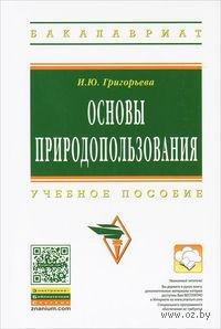 Основы природопользования. Ия Григорьева