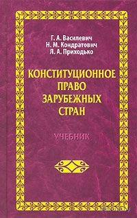 Конституционное право зарубежных стран. Виктор Лучин, Г. Василевич, Анатолий Прудников