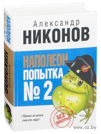 Наполеон. Попытка №2. Александр Никонов