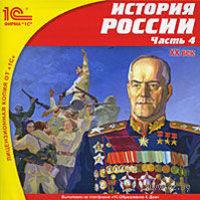 История России: XX век. Часть 4