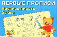 Научись писать буквы. Ирина Попова