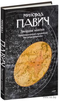 Звездная мантия. Астрологический справочник для непосвященных. Милорад Павич