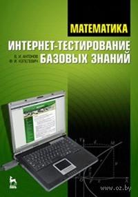 Математика. Интернет-тестирование базовых знаний. Валерий Антонов