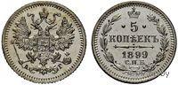 5 копеек 1899 СПБ АГ
