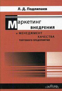 Маркетинг внедрения и менеджмент качества торгового предприятия. Леонид Подлипаев