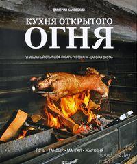 Кухня открытого огня. Печь, тандыр, мангал, жаровня