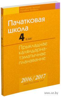 Пачатковая школа. 4 клас. Прыкладнае каляндарна-тэматычнае планаванне. 2016/2017 навучальны год