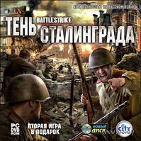Battlestrike. Тень Сталинграда