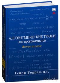 Алгоритмические трюки для программистов. Генри Уоррен
