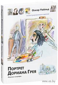 Портрет Дориана Грея. Оскар Уайльд