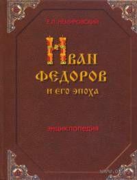 Иван Федоров и его эпоха. Евгений Немировский