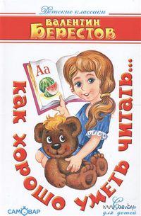 Как хорошо уметь читать.... Валентин Берестов