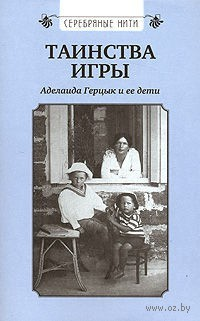 Таинства игры. Аделаида Герцык и ее дети