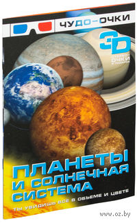 Планеты и Солнечная система. Анна Спектор