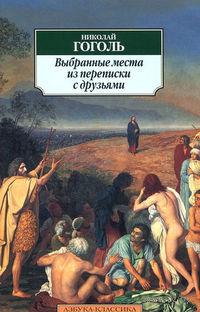 Выбранные места из переписки с друзьями. Николай Гоголь
