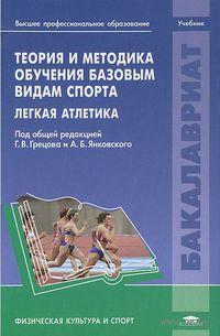 Теория и методика обучения базовым видам спорта. Легкая атлетика