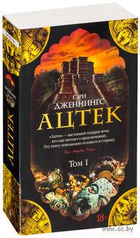 Ацтек (в 2 томах)