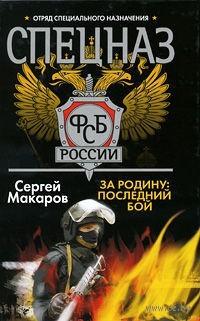 Спецназ ФСБ России. За Родину: последний бой. Сергей Макаров