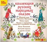 Коллекция русских народных сказок. Александр Афанасьев