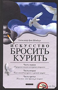 Искусство бросить курить. Александр фон Шенбург