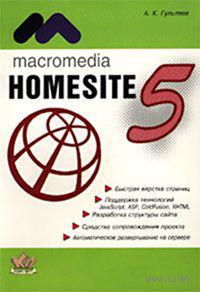 Macromedia HomeSite 5.0. Инструмент подготовки Web-публикаций. Алексей Гультяев