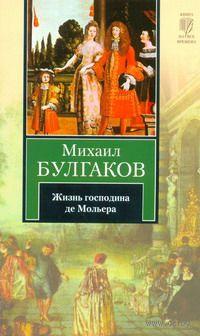 Жизнь господина де Мольера (м). Михаил Булгаков