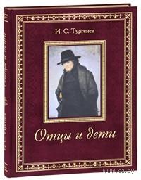 Отцы и дети (подарочное издание). Иван Тургенев