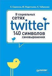В социальных сетях. Twitter - 140 символов самовыражения