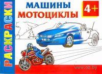 Машины и мотоциклы. А. Рахманов