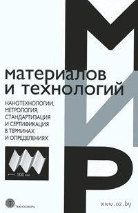 Нанотехнологии, метрология, стандартизация и сертификация в терминах и определениях