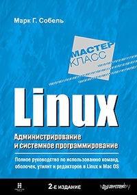 Linux. Администрирование и системное программирование