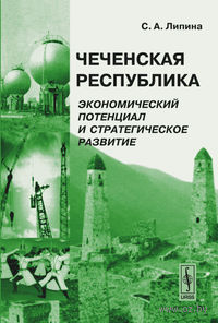 Чеченская Республика. Экономический потенциал и стратегическое развитие