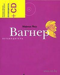 Вагнер. Путеводитель (+CD-ROM). Марина Раку