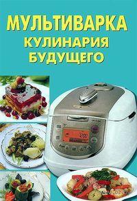 Мультиварка. Кулинария будущего