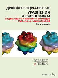 Дифференциальные уравнения и краевые задачи: моделирование и вычисление с помощью Mathematica, Maple и MATLAB