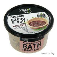 """Соль-пена для ванн """"Горячий шоколад"""" (250 мл)"""