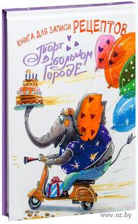 Книга для записи рецептов. Торт в большом городе
