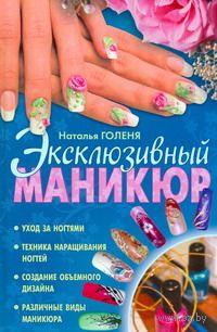 Эксклюзивный маникюр. Наталья Голеня