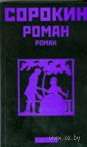 Роман (м). Владимир Сорокин