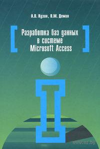 Разработка баз данных в системе Microsoft Access
