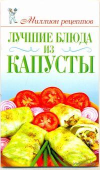 Лучшие блюда из капусты. Анастасия Красичкова