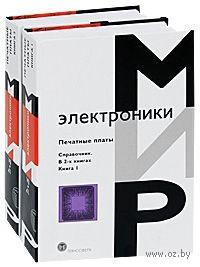 Печатные платы (в двух книгах)