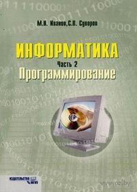 Информатика. Часть 2. Программирование. Станислав Суворов, Михаил Иванов
