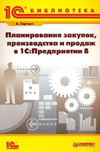 Планирование закупок, производства и продаж в 1C:Предприятии 8. Андрей Гартвич