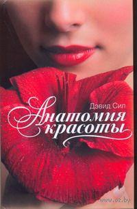 Анатомия красоты. Дэвид Сил