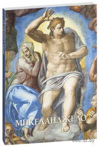 Микеланджело. Юрий Астахов