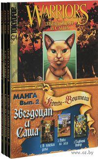 Звездоцап и Саша (комплект из 3 книг)